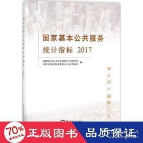 正版国家基本公共服务统计指标2017