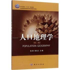 正版人口地理学(第二版)