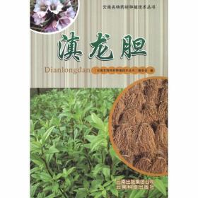 正版云南名特药材种植技术丛书:滇龙胆