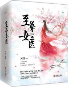 正版至尊女医(全3册)