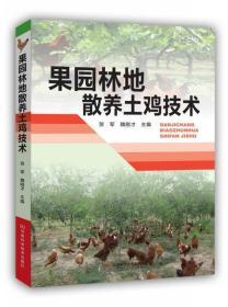 正版果园林地散养土鸡技术