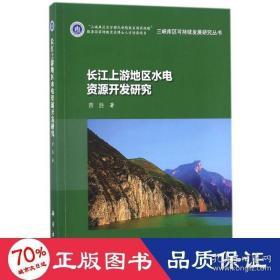 正版长江上游地区水电资源开发研究