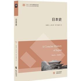 正版新书--东方·剑桥世界历史文库:日本史