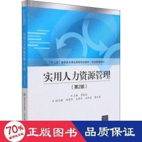 正版实用人力资源管理(第2版)
