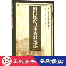正版厦门医疗卫生资料选编(1909-1949)/厦门市图书馆馆藏旧报刊