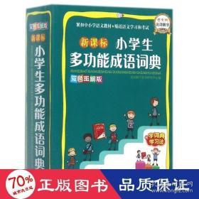 正版新课标小学生多功能成语词典(双色图解版)