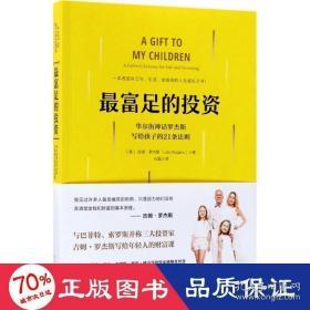 正版最富足的投资:华尔街神话吉姆·罗杰斯,写孩子的21条财富法