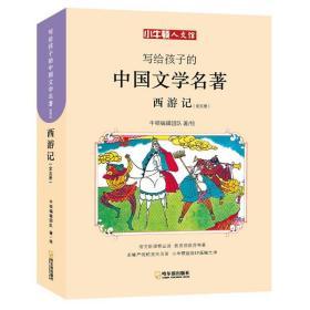 正版童立方·小牛顿人文馆·写给孩子的中国文学名著漫画版:西游
