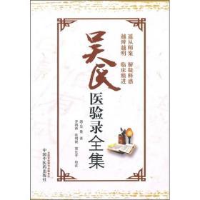 正版吴氏医验录全集