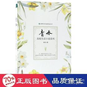 正版青禾高校生活小说系列