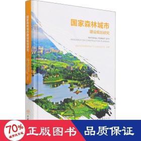 正版国家森林城市建设规划研究(精)