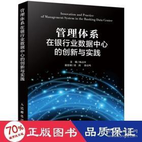 正版管理体系在银行业数据中心的创新与实践