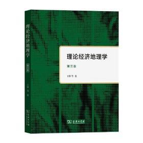 正版新书--理论经济地理学 第三版