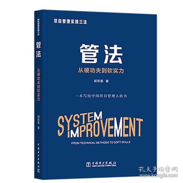 正版项目管理实践三法:管法:从硬功夫到软实力