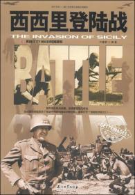 正版和平万岁·第二次世界大战图文典藏本:西西里登陆战