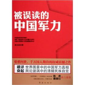 正版被误读的中国军力