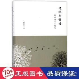 正版边缘与前沿:杨联芬学术论集