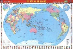 正版世界地理地图