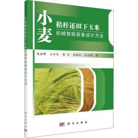小麦秸秆还田下玉米机械智能装备设计方法