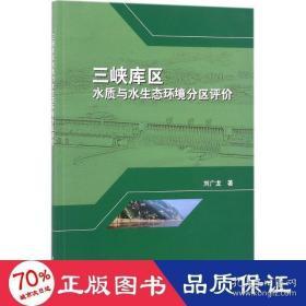 正版三峡库区水质与水生态环境分区评价