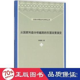 正版从国家利益分析越南的东盟政策演变