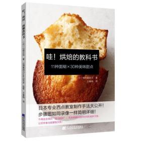正版哇!烘焙的教科书