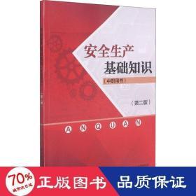 正版安全生产基础知识(中职用书)(第二版)