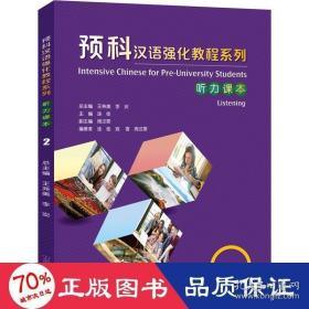 正版预科汉语强化教程系列听力课本2