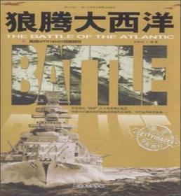 正版和平万岁第二次世界大战图文典藏本:狼腾大西洋