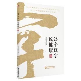 正版28个汉字说健康