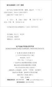正版农产品电子商务应用手册
