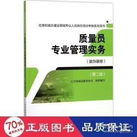 正版质量员专业管理实务(装饰装修)(第二版)