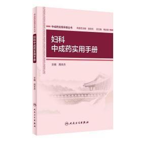 正版中成药实用手册丛书·妇科中成药实用手册
