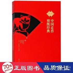 正版中国走兽剪纸经典