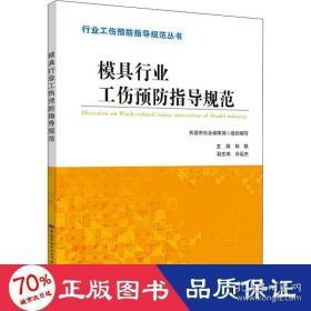 正版模具行业工伤预防指导规范