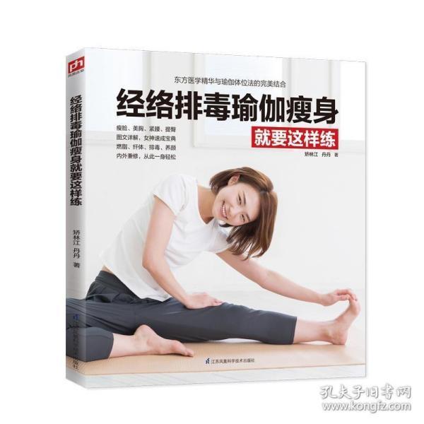 正版经络排毒瑜伽瘦身就要这样练