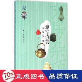 正版清玩书系·雅室清赏 文房杂项