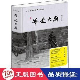 正版刘一达文集:爷是大厨