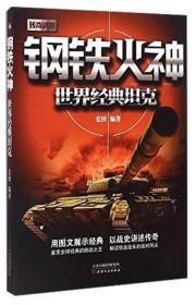正版钢铁火神:世界经典坦克