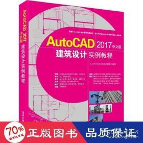正版AutoCAD 2017中文版建筑设计实例教程