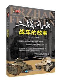 正版二战风云·战车的故事