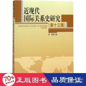正版近现代国际关系史研究(第13辑)