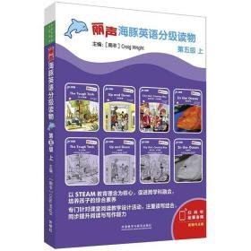 正版丽声海豚英语分级读物第五级上(套装共8册)