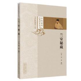 正版兰室秘藏·中医必读经典读本丛书