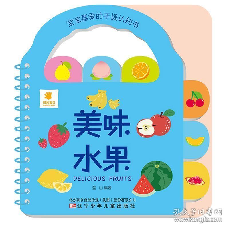 正版美味水果/宝宝喜爱的手提认知书