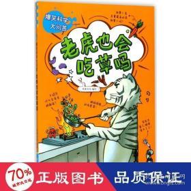 正版爆笑科学大问答 : 老虎也会吃草吗