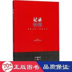 正版记录中国(2012-2017)