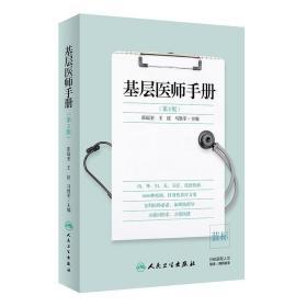正版基层医师手册(第2版)
