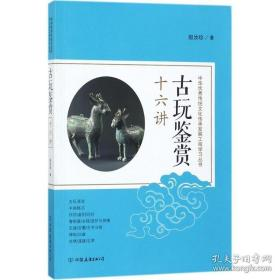 正版古玩鉴赏十六讲:中华优秀传统文化传承发展工程学习丛书