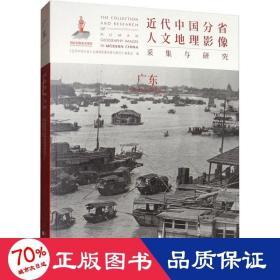 正版近代中国分省人文地理影像采集与研究·广东